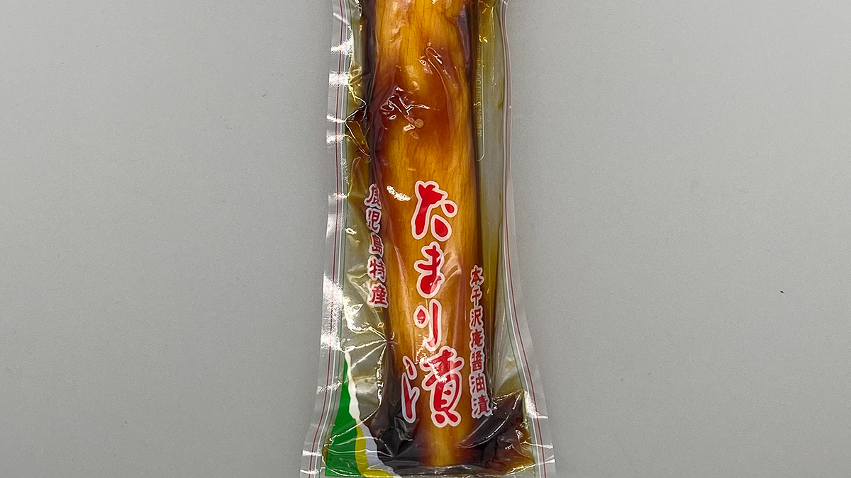 本干沢庵醤油漬 たまり漬 水溜食品