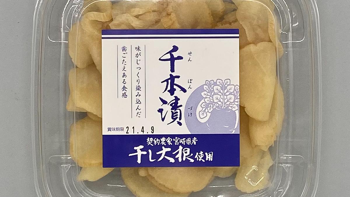 千本漬(カップ) 野崎漬物