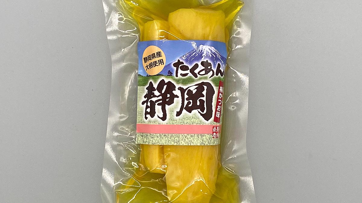静岡沢庵(梅かつお味) 山幸漬物食品
