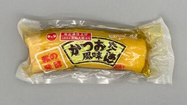かつお風味たくあん キムラ漬物