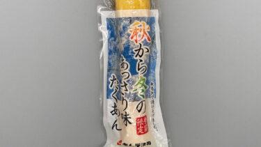 秋から冬のあっさり味たくあん キムラ漬物