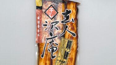 玄人沢庵 たまり キムラ漬物宮崎工業
