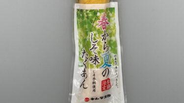 春から夏のしそ味たくあん キムラ漬物