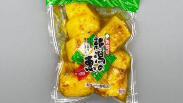 新潟の恵 ハヤシ漬物店