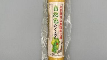 自然色たくあん キムラ漬物